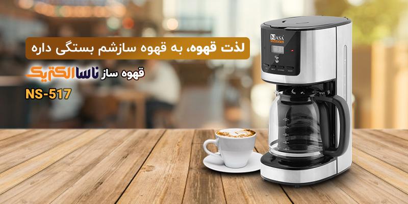 قهوه ساز ناسا لکتریک